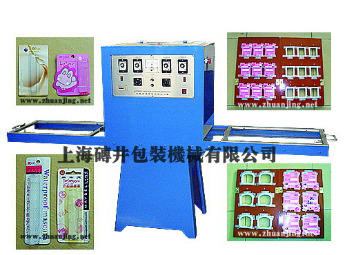 台湾泡壳包装机,泡壳机,泡壳包装机,封口机